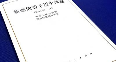 China issues white paper on historical matters concerning Xinjiang