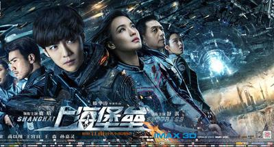 Chinese sci-fi doesn't end with 'Shanghai Fortress'