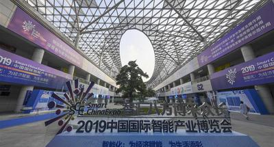 Xi sends congratulatory letter to 2019 Smart China Expo
