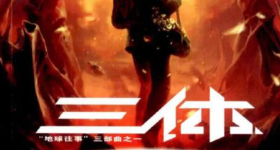Chinese animator to save live-action 'Three-Body' project