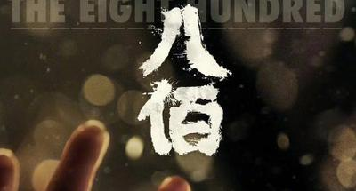"""War epic film """"The Eight Hundred"""" to hit Chinese theaters"""