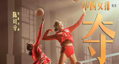 Chinese biographical sports film