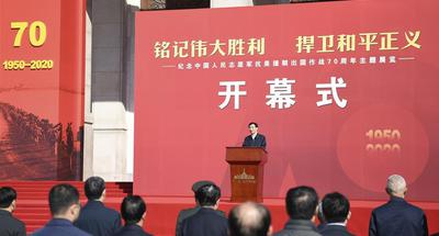 Exhibition commemorating war to resist U.S. aggression and aid Korea opens in Beijing