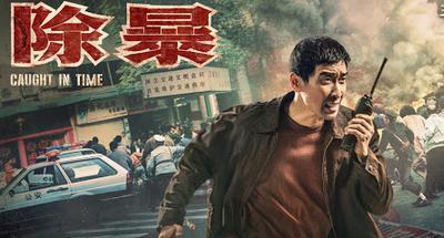 Crime film