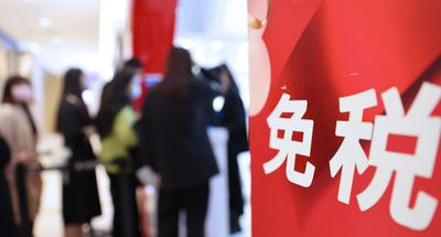 Consumer products expo a boost to Hainan's free trade port plan