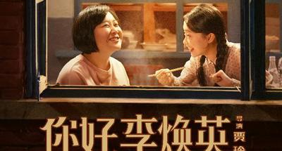 'Hi, Mom' tops $825M at China's box office