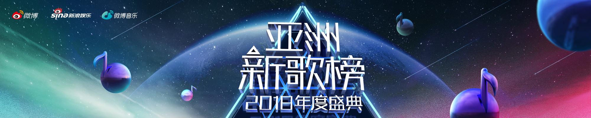 亚洲新歌榜2018年度盛典