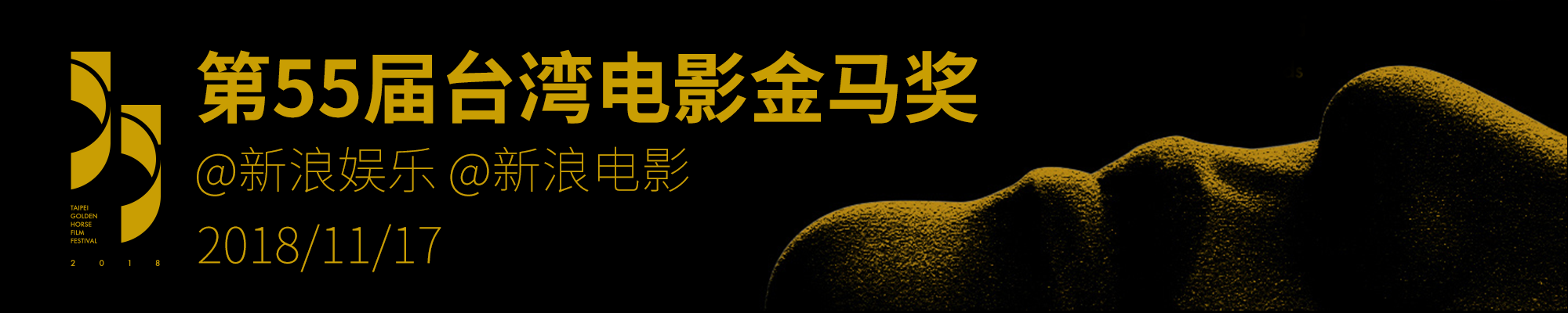第55届台湾电影金马奖