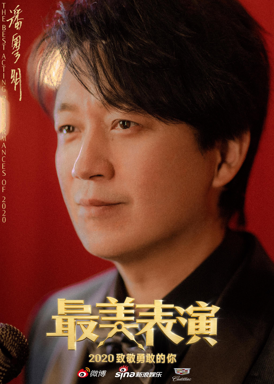 潘粤明角色海报