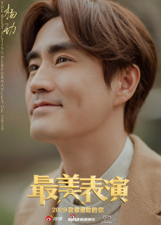 杨玏角色海报