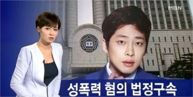韩星姜成旭因性侵被判刑两年半 伤害罪不成立