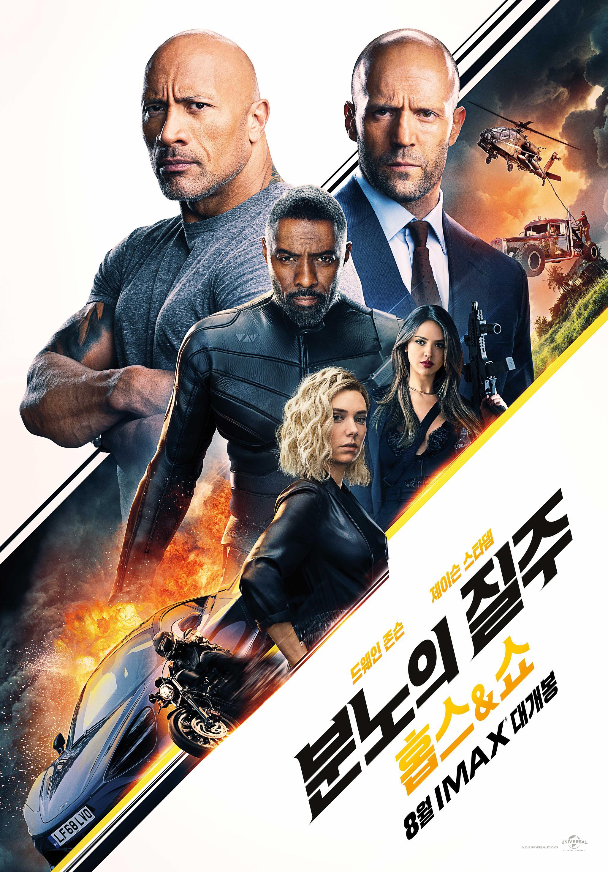 韩影票房:《速度与激情》登顶 《EXIT》不弱