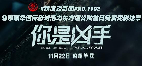 新浪观影团《你是凶手》北京嘉华影城免费抢票