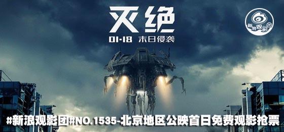 新浪观影团《灭绝》北京嘉华影城免费观影抢票