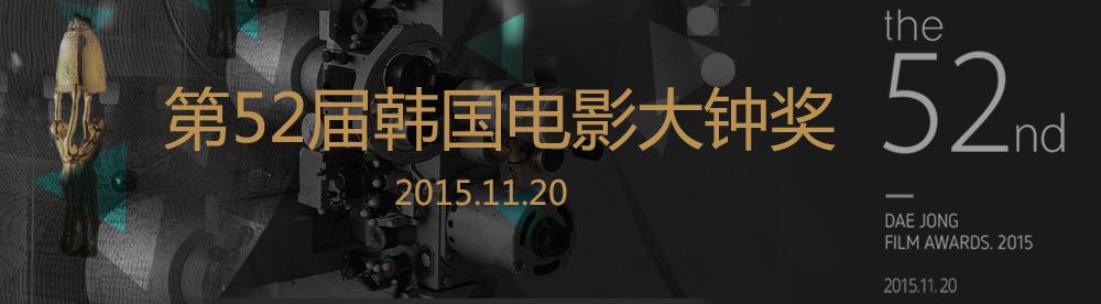 第52届韩国大钟电影节