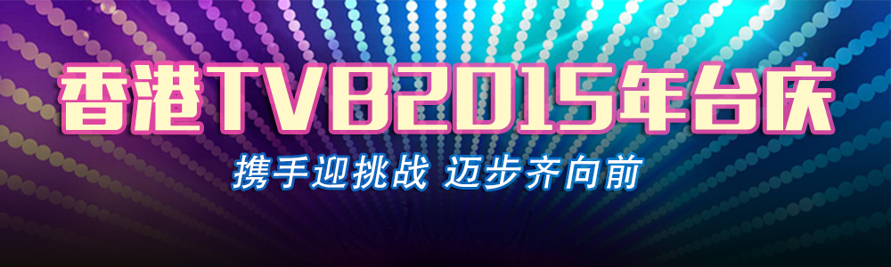 TVB台庆