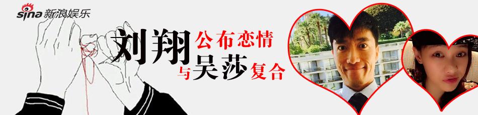 刘翔公布恋情与吴莎复合