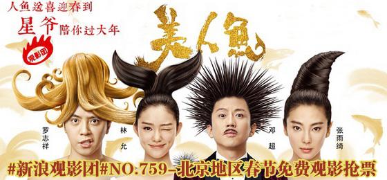 新浪观影团《美人鱼》3D北京免费观影抢票