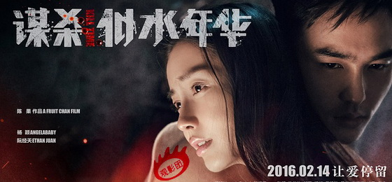 新浪观影团《谋杀似水年华》北京免费抢票