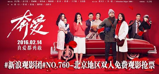 新浪观影团电影《奔爱》北京免费观影抢票