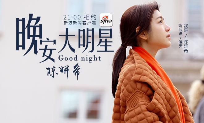 视频:晚安大明星 陈妍希的睡前美容小秘密