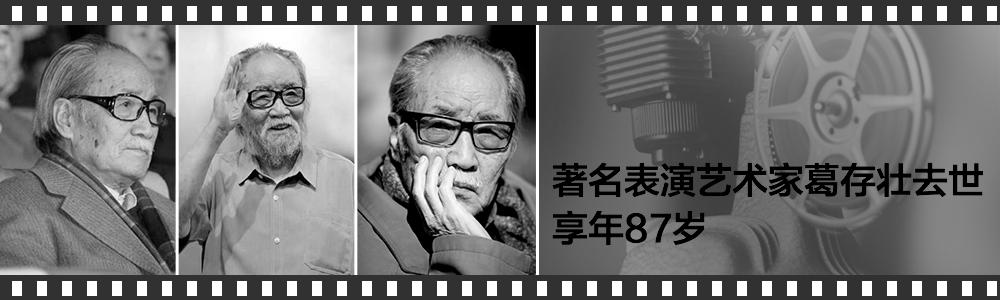 著名表演艺术家葛存壮去世