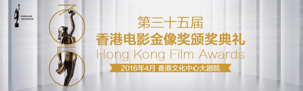 第35届香港电影金像奖