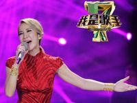 《歌手4》李玟夺冠容祖儿先淘汰 汪峰帮唱跑调