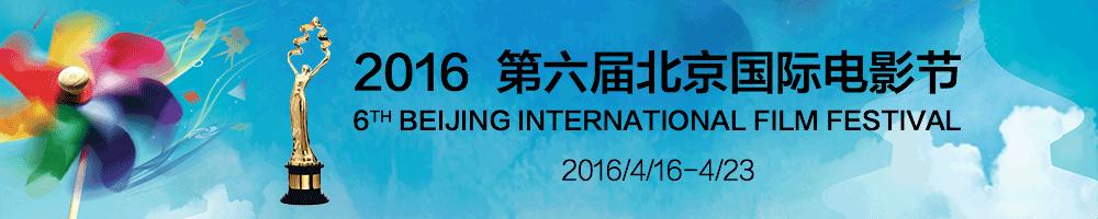 第六届北京国际电影节