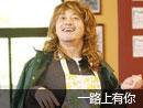 沙溢模仿李湘女王范