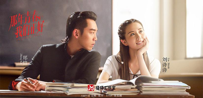 《那年青春》曝片花 刘诗诗原声出演郑恺曝金句