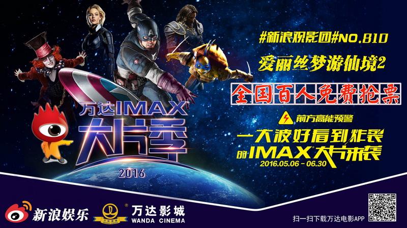 万达IMAX大片季