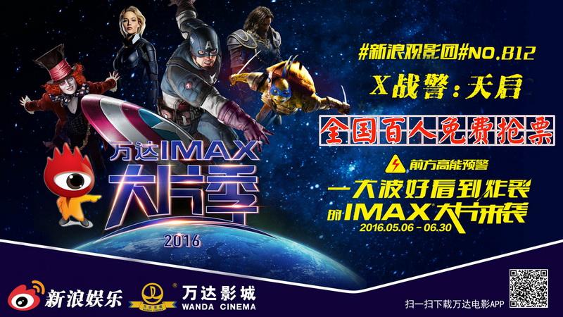 《X战警:天启》全国抢票