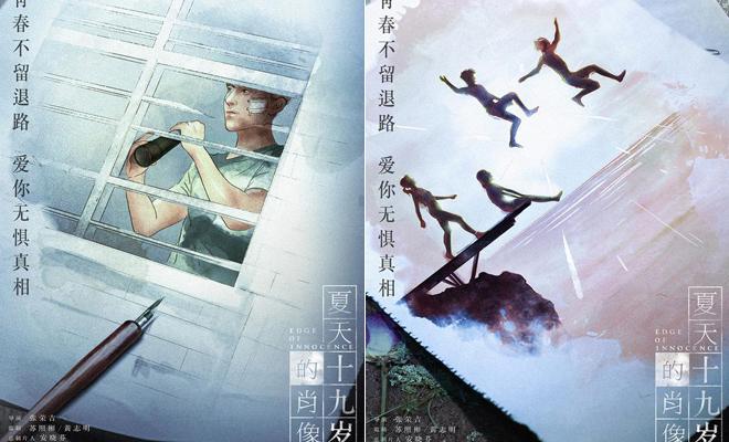 《夏天十九岁》手绘海报演绎另类青春