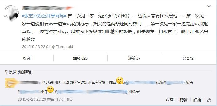 张艺兴经纪团队备受粉丝、网友质疑。
