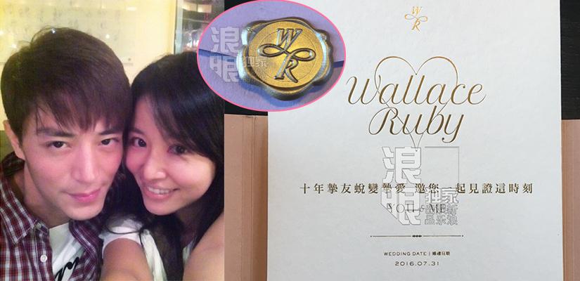 """霍建华林心如大婚喜帖曝光 """"WR""""10年挚爱邀亲友"""