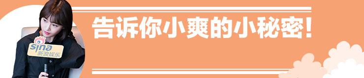 郑爽标题4