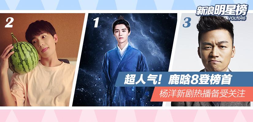 [明星榜]鹿晗八登榜首 杨洋新剧热播备受关注