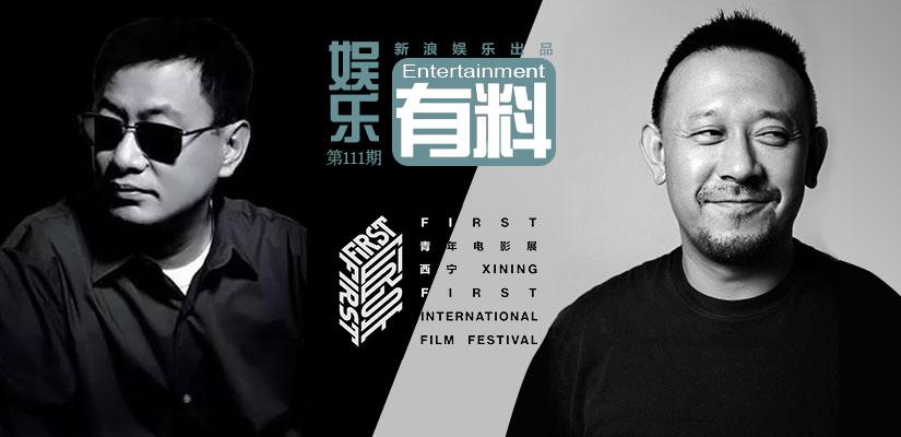 [有料]驻扎西宁的FIRST电影节,何以令姜文王家卫倾心?