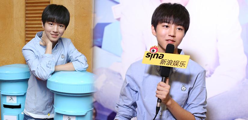 对话17岁王俊凯:其实我也心疼自己 但为了粉丝要继续努力