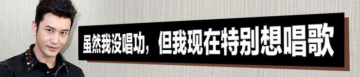 黄晓明标题2