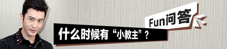 黄晓明标题4