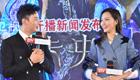 视频:与绯闻男友罗晋合作尴尬吗?唐嫣回应并没有