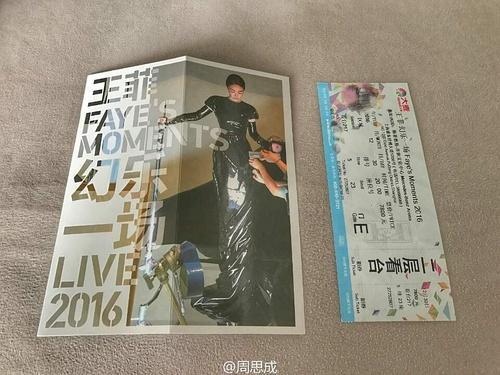 微博网友晒出的演唱会门票(资料图片)