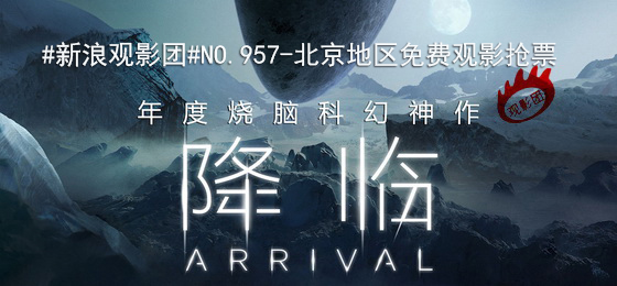 新浪观影团《降临》北京双人免费观影抢票