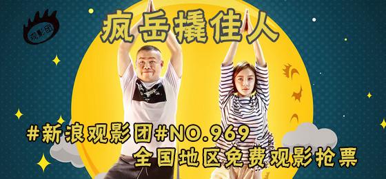 新浪观影团《疯岳撬佳人》mianfeiguanyingqiangpiao