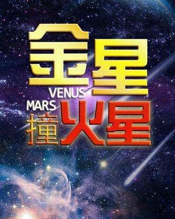 《金星秀》源自早期节目《金星撞火星》