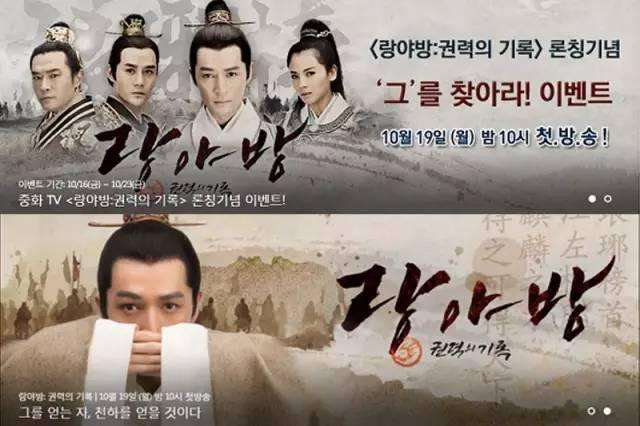 《琅琊榜》韩国宣传图片(来自网络)