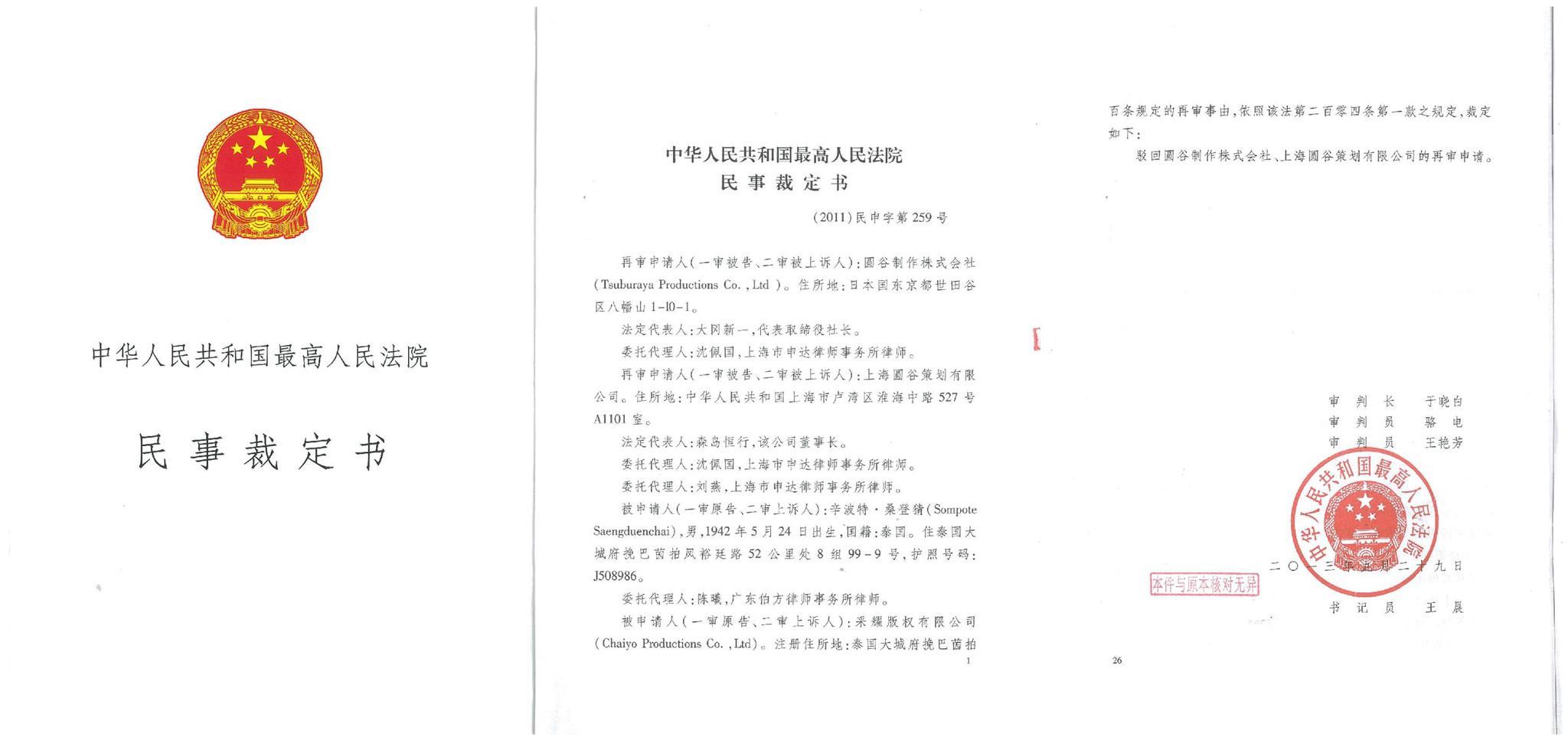 中国最高院判决:圆谷已丧失奥特曼海外版权