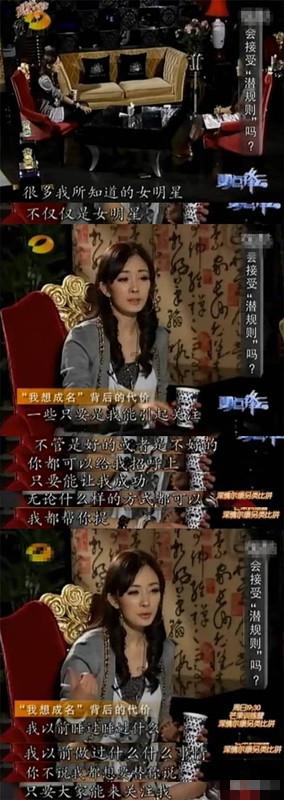 杨幂早前采访谈女星炒作:明星与媒体各取所需